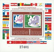Bulgaria - European security - Mint souvenir sheet
