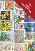 50枚不同花类专题盖销票