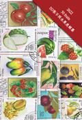 50枚不同世界各地水果盖销票