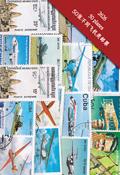 50枚不同航空类专题盖销票