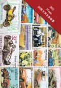 50枚不同车类邮票