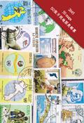 50枚不同有关地图专题盖销票