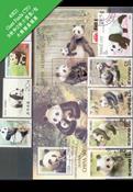 熊猫邮票(9枚邮票+2个小版)盖销票