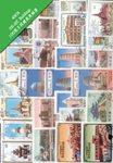100枚不同建筑专题邮票, 盖销票