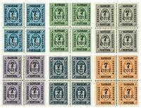 Danmark  1926 7 øres prov. * 4-bl
