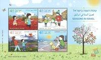 以色列邮票 2016以色列四季 小全张