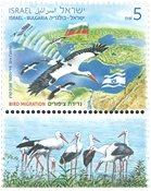 以色列邮票 与保加利亚联合发行: 候鸟迁徙 1枚