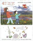 以色列邮票 2016以色列四季之秋季 新邮 1枚