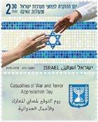 以色列邮票 战争与恐怖中的死亡:感谢日 1枚