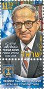 以色列邮票 2016 纪念以色列前总统伊扎克·纳冯 新邮 外国邮票