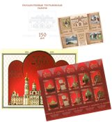 Russia 2 special sheets in folder - Cultural Treasures and Museum - Mint