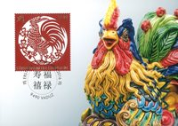 Liechtenstein - L'année du coq, nouvel an chinois - Cartes Maximum