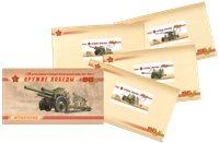 Russie - Second guerre mondiale, artillerie - Carnet neuf, tirage 12.000, cote Michel 55 euros