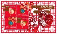 Hongrie - L'année du coq, nouvel an chinois - Bloc-feuillet neuf