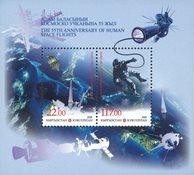 Kirghizistan - Premier vol spatial habité - Bloc-feuillet neuf