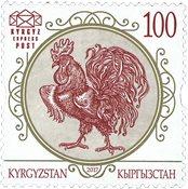 Kirghizistan - Nouvel An Chinois- Coq - Timbre neuf.