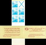 Algeriet - YT H1049a - Postfrisk