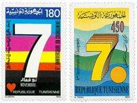 Tunisie -  YT  1206-07 - Neuf