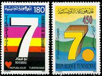 Tunesien -  YT  1206-07 - Postfrisk