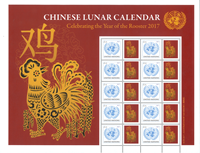 United Nations - Year of the Rooster - Mint sheetlet