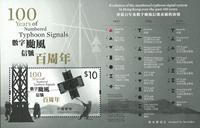 Hong Kong - Tyfonvarsler - Postfrisk miniark