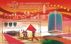 Hong Kong - Den kinesiske hær i Hong Kong - Postfrisk miniark
