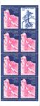France - Carnet Journée du Timbre 1996 YT BC2992A