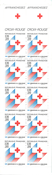 France 1988 - YT No. 2037 (2555a) - Red Cross booklet