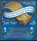 Israel - Balfour deklarationen - Postfrisk frimærke