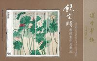 Hong Kong - Kalligrafi og maleri - Postfrisk miniark
