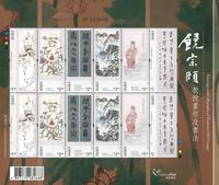 Hong Kong - Kalligrafi og maleri - Postfrisk ark