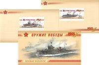 Russie - Navires de la 2nde Guerre Mondiale - Carnet de prestige neuf cote Michel 36 euros, 11000 exemplaires, perf. 11½