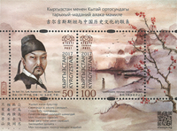 Kyrgyzstan - Kyrgyzstan and China, writer Li Bai - Mint souvenir sheet