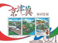 Kina - Udvikling Beij - Postfrisk miniark
