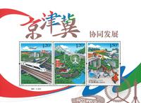 China - Development Beij - Mint souvenir sheet