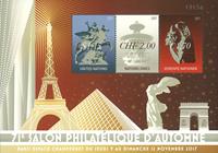 United Nations - Paris show 2017 - Mint exhibition souvenir sheet