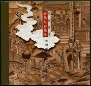 China - YT C3885