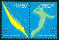 China - YT 3945