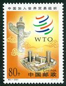 China - YT 3958