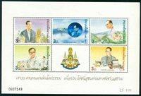 Thaïlande - Bloc Golden Jubilee 1996