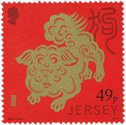 Jersey - Year of the Dog - Mint stamp