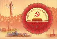 Chine - 19ème congrès du parti communiste - Bloc-feuillet neuf
