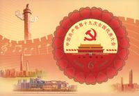 Kina - Kommunistpartiets kongres - Postfrisk miniark