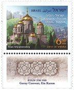 诺菲集邮以色列新邮山地会议与俄罗斯联合发行外国邮票收藏热卖 - 新票