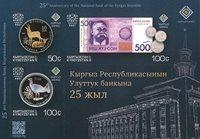 Kirghizistan - Banque centrale 25 ans - Bloc-feuillet neuf