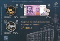 Kyrgyzstan - Central Bank, 25 Years - Mint souvenir sheet