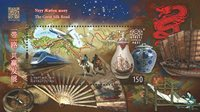 Kirghizistan - La route de la soie - Bloc-feuillet neuf