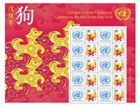 诺菲集邮,联合国 2018 狗年生肖票 - 新票套票