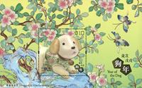 Hong Kong - Jaar van de Hond - Postfris souvenirvelletje