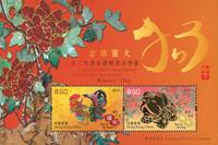 Hong Kong - Jaar van de Hond - Postfris souvenirvelletje met goud en zilver